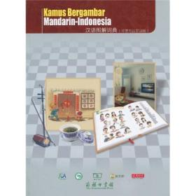 9787100069892-ha-汉语图解词典:印度尼西亚语版
