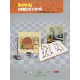 9787100071338-ha-汉语图解词典:捷克语版