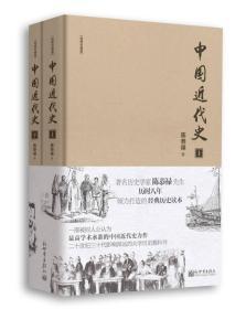中国近代史(精装全二册)