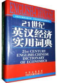 21世纪英汉经济实用词典