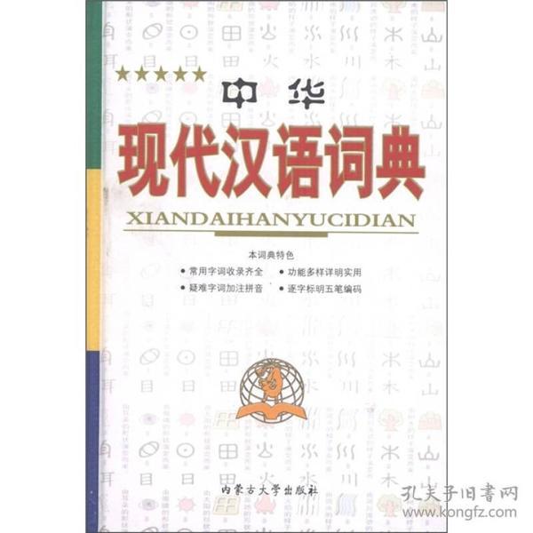 中华现代汉语词典 全新版