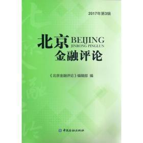 北京金融评论2017年第3辑