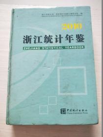 浙江统计年鉴2010【书壳旧 内页好】