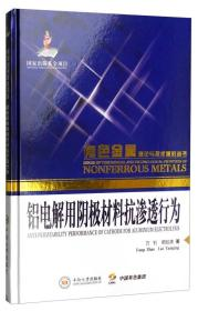 铝电解用阴极材料抗渗透行为