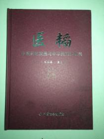 医韬:中医药的发展与中华民族的复兴   精装