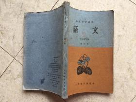 语文-高级中学课本第三册-书内有些地方有笔迹