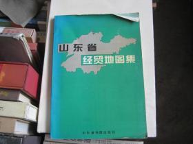 山东省经贸地图集(大16开)1998.2