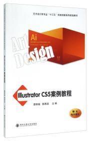 Illustrator CS5案例教程