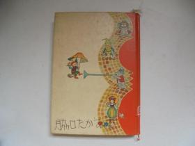 ァルプスの少女    日文原版漫画   精装