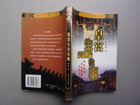 中国皇宫精品书系--皇宫生活往事