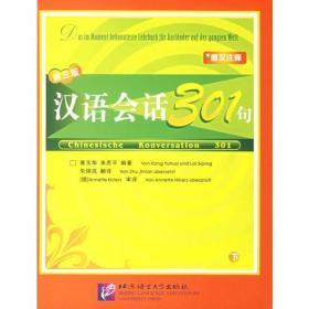 汉语会话301句下册(第三版)(德汉注释)