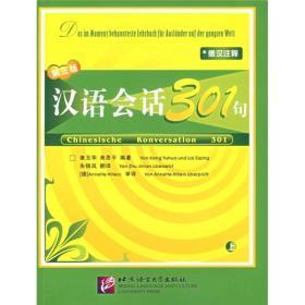 汉语会话301句(上)(德汉注释)(第3版)