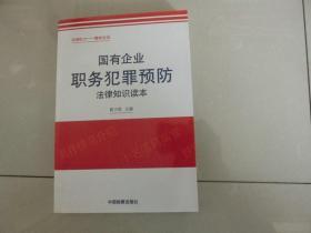 国有企业职务犯罪预防法律知识读本