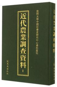 南开大学中国社会史研究中心资料丛刊:近代农业调查资料(全37册)