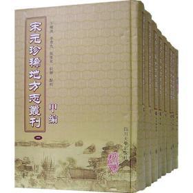 【正版现货】宋元珍稀地方志丛刊·甲编(全8册)16开精装