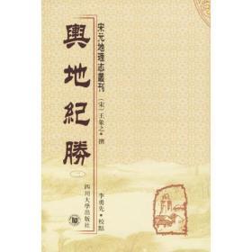舆地纪胜(全十册)
