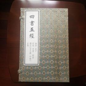 四书五经(8册全)