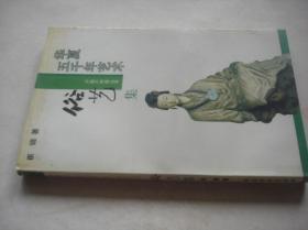 俗艺集【华夏五千年艺术不能不知道丛书】