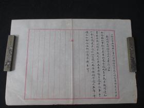 民国文献 代电文稿一份 毛笔书写 尺寸约40*28厘米 夹58
