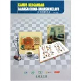 汉语图解词典:马来语版