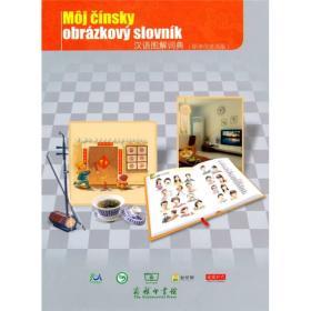 9787100069816-ha-汉语图解词典:斯洛伐克语版