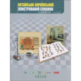 汉语图解词典:乌克兰语版