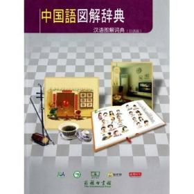 中国语図解辞典:汉语图解词典(日语版)