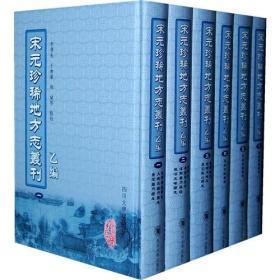 【正版现货】宋元珍稀地方志丛刊·乙编(全6册)16开精装