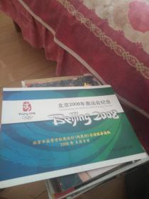 北京2008奥运会纪念个性化邮票一张12枚80分邮票