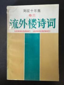 刘征十年集·卷三·流外楼诗集·仅印1500册