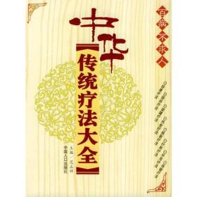 中华传统疗法大全