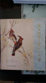 中国经济鸟类彩色图谱03