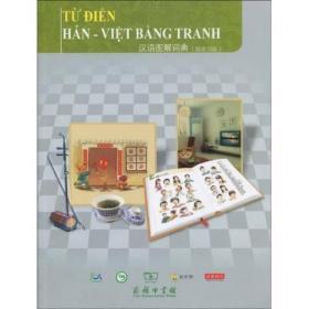 9787100067874-ha-汉语图解词典[ 越南语版]