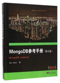 MongoDB参考手册(影印版 英文版)
