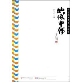 映像中韩 双鱼一生 广西师范大学出版社9787563369515