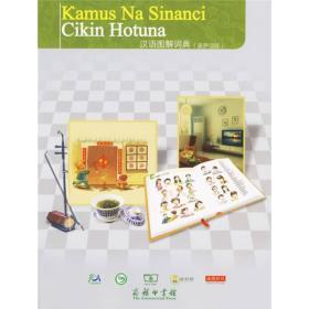 汉语图解词典(豪萨语版)