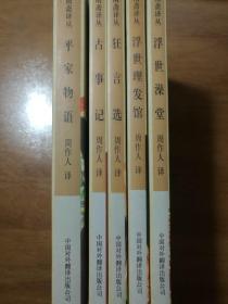 苦雨斋译丛第二辑五种(古事记、平家物语、狂言选、浮世澡堂、浮世理发馆)