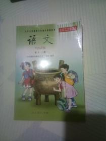 九年义务教育六年制小学教科书--语文【第十二册】