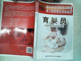 国家职业资格培训教程:育婴员(中级)     有笔记