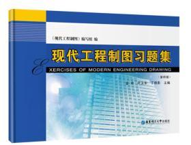 现代工程制图习题集(第四版)