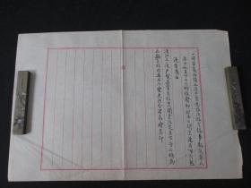 民国文献 代电文稿一份 毛笔书写 尺寸约40*28厘米 夹60