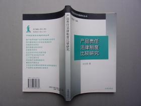 中国民商法专题研究丛书--产品责任法律制度比较研究