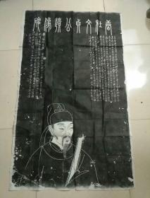 唐杜文贞公遗像碑