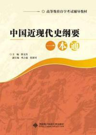 中国近现代史纲要一本通(高等教育自学考试辅导教材)