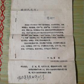 虢国民于1990年湖南楹联学会刊物第四期《古今对联》中征联,含12人手稿及打印件共计18页。
