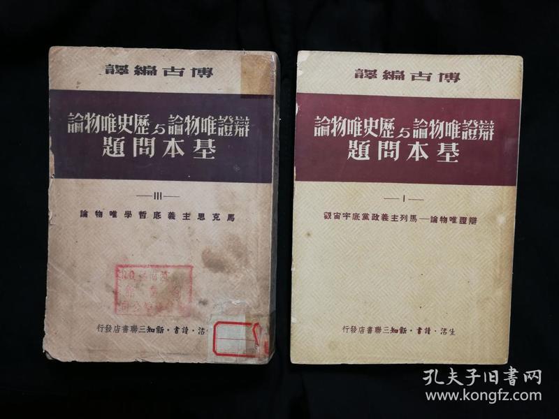 ●读懂马克思:《辩证唯物论与历史唯物论基本问题》(第1、3册)博古著【1950年三联版32开】