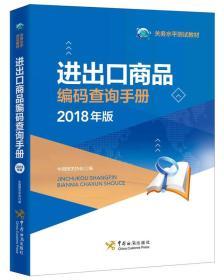 进出口商品编码查询手册(2018年版) 中国报关协 中国海关出版社