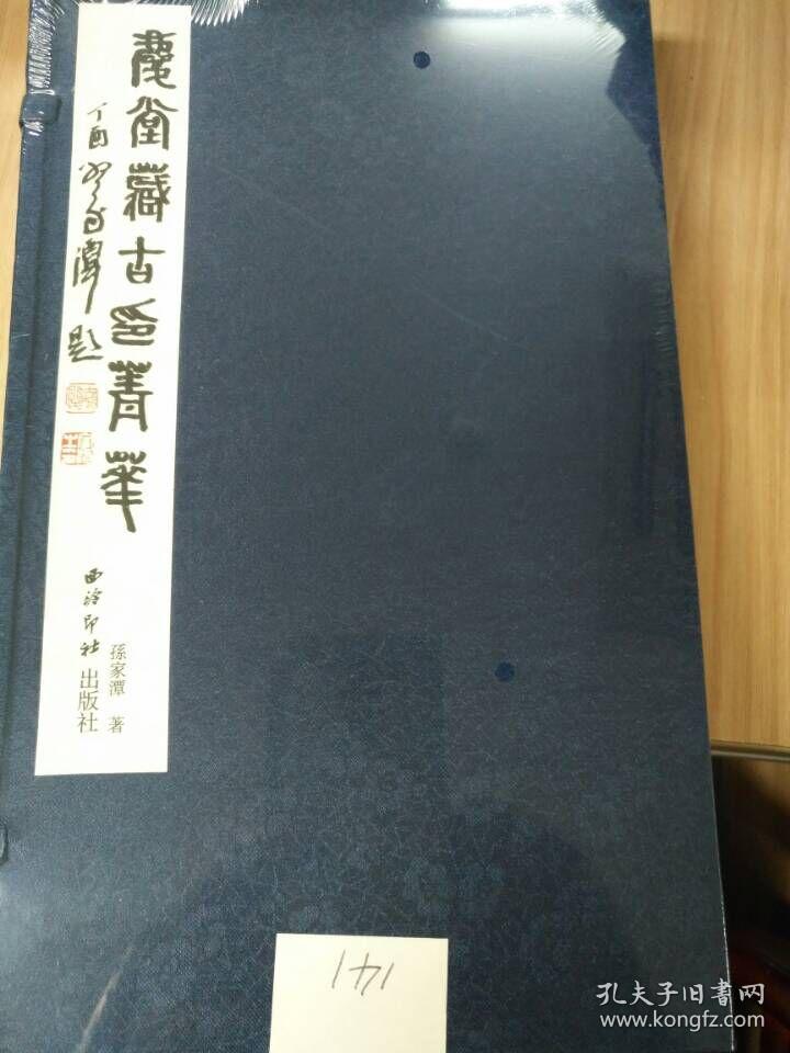 《庆堂藏古印菁华》《宣纸、线装》限量150套,编号发行。