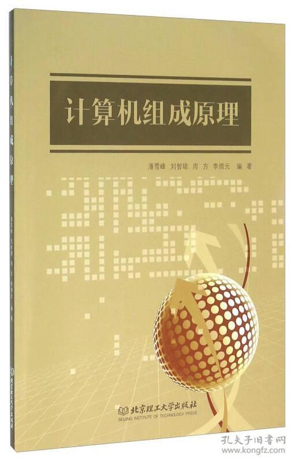正版送书签wh-9787568216227-计算机组成原理