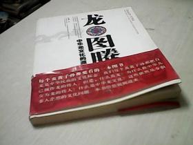 龙图腾-中华龙文化的源流